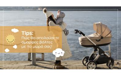 Tips: Πώς θα απολαύσετε όμορφες βόλτες με το μωρό!