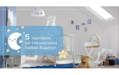 Διακόσμηση: 5 προτάσεις για ένα μοντέρνο παιδικό δωμάτιο!