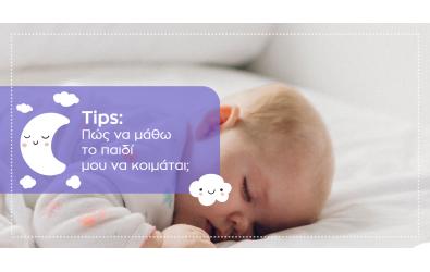 Tips: Πώς να μάθω το παιδί μου να κοιμάται;