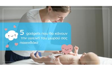 5 gadgets που θα κάνουν την υγιεινή του μωρού σας παιχνιδάκι!