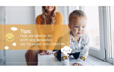 Πώς να κάνετε το σπίτι σας ασφαλές για το μωρό που έρχεται.