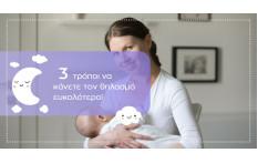 5 tips για ευκολότερο θηλασμό
