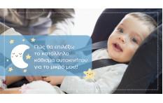 Πώς θα επιλέξετε το κατάλληλο κάθισμα αυτοκινήτου για το μικρό σας.